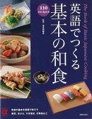 【バーゲン本】英語でつくる基本の和食