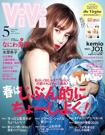 ViVi (ヴィヴィ) 2020年 05月号 [雑誌]