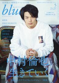 オーディション blue(ブルー) 2020年 05月号 [雑誌]