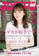 カメラマン 2020年 05月号 [雑誌]