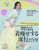 STORY (ストーリィ) 2020年 05月号 [雑誌]