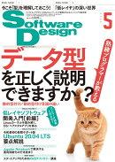 Software Design (ソフトウェア デザイン) 2020年 05月号 [雑誌]