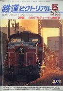 鉄道ピクトリアル 2020年 05月号 [雑誌]