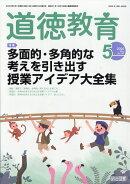 道徳教育 2020年 05月号 [雑誌]