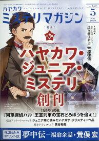 ミステリマガジン 2020年 05月号 [雑誌]