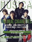 MUSICA (ムジカ) 2020年 05月号 [雑誌]
