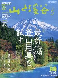 山と渓谷 2020年 05月号 [雑誌]