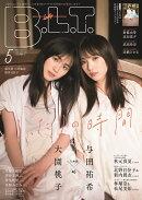 B.L.T.関東版 2020年 05月号 [雑誌]
