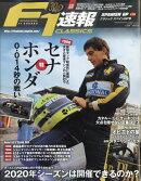 F1 (エフワン) 速報 2020年 5/28号 [雑誌]
