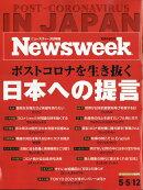 Newsweek (ニューズウィーク日本版) 2020年 5/12号 [雑誌]
