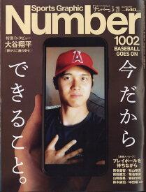 Sports Graphic Number (スポーツ・グラフィック ナンバー) 2020年 5/21号 [雑誌]