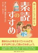 親と子どもで読む本 素読のすすめ