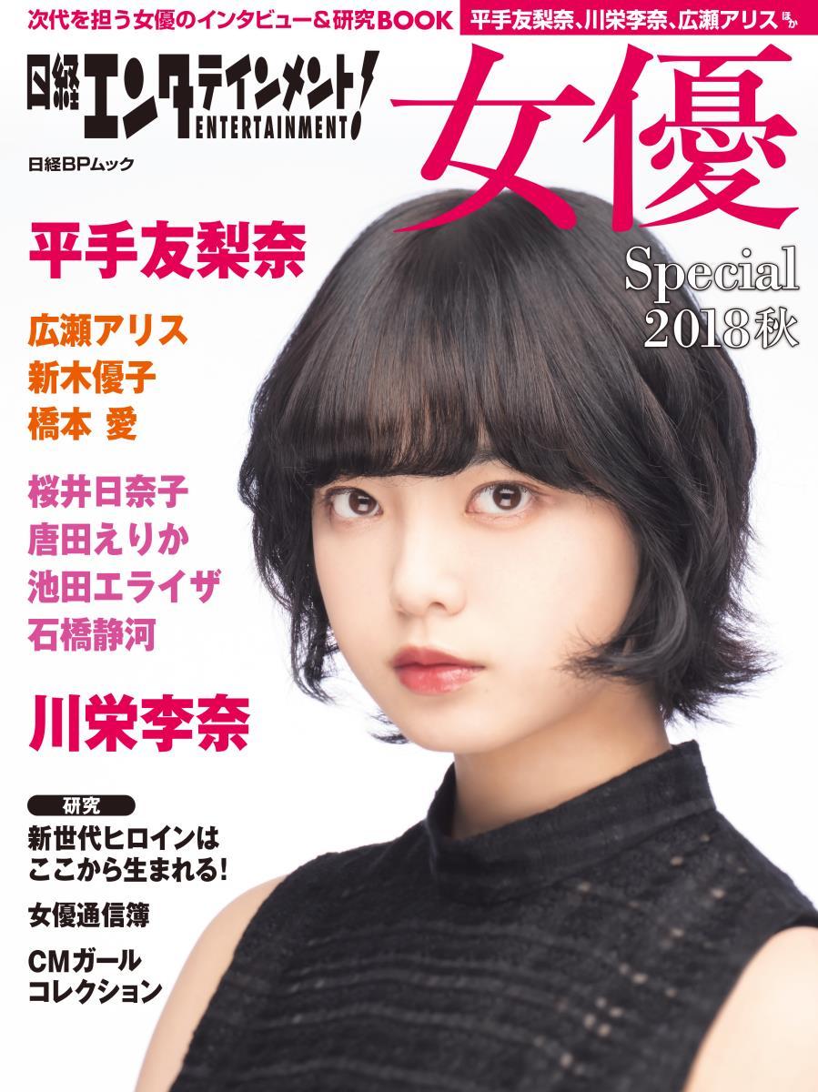 日経エンタテインメント! 女優Special 2018秋 (日経BPムック) [ 日経エンタテインメント! ]