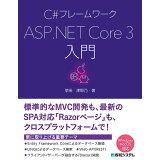 C♯フレームワークASP.NET Core 3入門