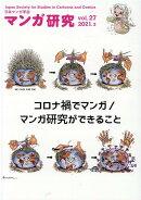 マンガ研究(vol.27)