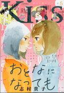 KISS (キス) 2020年 05月号 [雑誌]