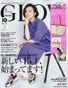 GLOW (グロー) 2020年 05月号 [雑誌]