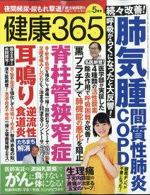 健康365 (ケンコウ サン ロク ゴ) 2020年 05月号 [雑誌]