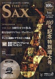 The SAX (ザ・サックス) 2020年 05月号 [雑誌]