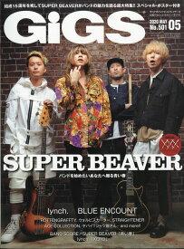 GiGS (ギグス) 2020年 05月号 [雑誌]