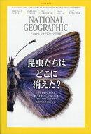 NATIONAL GEOGRAPHIC (ナショナル ジオグラフィック) 日本版 2020年 05月号 [雑誌]