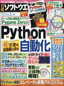 日経ソフトウエア 2020年 05月号 [雑誌]