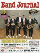 Band Journal (バンド ジャーナル) 2020年 05月号 [雑誌]