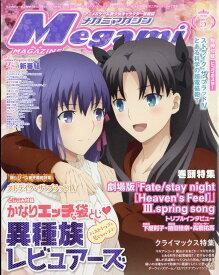 Megami MAGAZINE (メガミマガジン) 2020年 05月号 [雑誌]