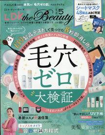 LDK the Beauty (エルディーケイザビューティー) 2020年 05月号 [雑誌]