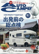 AUTO CAMPER (オートキャンパー) 2020年 05月号 [雑誌]