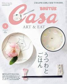Casa BRUTUS (カーサ・ブルータス) 2020年 05月号 [雑誌]