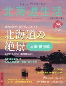 北海道生活 2020年 05月号 [雑誌]