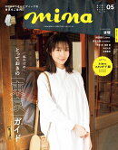 mina (ミーナ) 2020年 05月号 [雑誌]