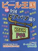 ビール王国 Vol.26 2020年 05月号 [雑誌]