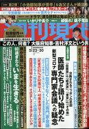 週刊現代 2020年 5/30号 [雑誌]