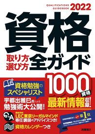 2022年版 資格取り方選び方全ガイド [ 高橋書店編集部 ]