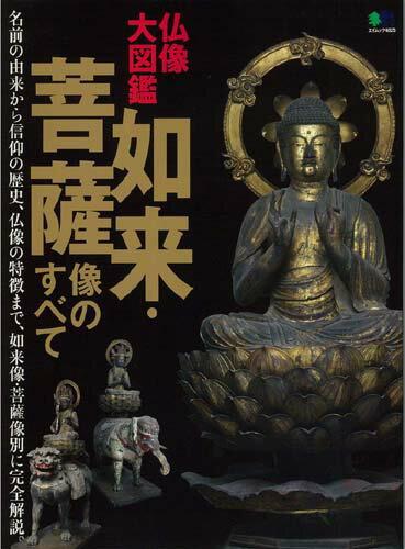 仏像大図鑑如来・菩薩像のすべて (エイムック)