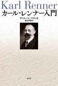 カール・レンナー入門 [ アントーン・ペリンカ ]