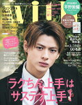 with (ウィズ) 2020年 05月号 [雑誌]