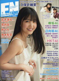 ENTAME (エンタメ) 2020年 05月号 [雑誌]
