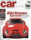 car MAGAZINE (カーマガジン) 2020年 05月号 [雑誌]