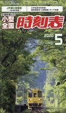 小型全国時刻表 2020年 05月号 [雑誌]