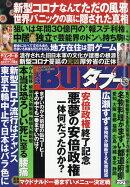 実話BUNKA (ブンカ) タブー 2020年 05月号 [雑誌]