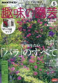 NHK 趣味の園芸 2020年 05月号 [雑誌]