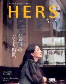 HERS (ハーズ) 2020年 05月号 [雑誌]