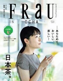 FRaU (フラウ) 2020年 05月号 [雑誌]
