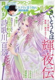 月刊 flowers (フラワーズ) 2020年 05月号 [雑誌]