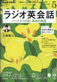 NHK ラジオ ラジオ英会話 2020年 05月号 [雑誌]