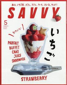 SAVVY (サビィ) 2020年 05月号 [雑誌]