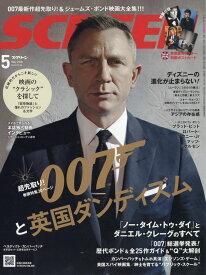SCREEN (スクリーン) 2020年 05月号 [雑誌]